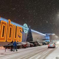Глобус , Климовск