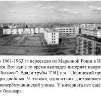 интерната на Новочеремушкинской, Москва