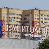 Капитолий (торговый центр), Орехово-Зуево