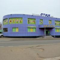 """Талдом.Магазин """"Ценопад""""ул. Советская, Талдом"""