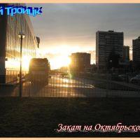 Троицк_08, Троицк