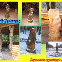 Троицк_12, Троицк