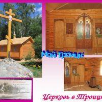 Троицк_13, Троицк