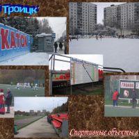 Троицк_14, Троицк