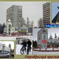 Троицк_15, Троицк