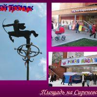 Троиц_19, Троицк