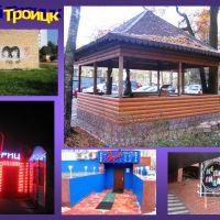 Троицк_21, Троицк