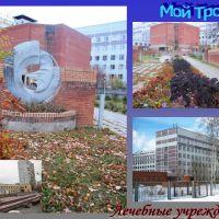 Больницы, Троицк