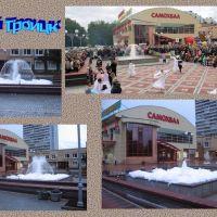 У фонтана, Троицк