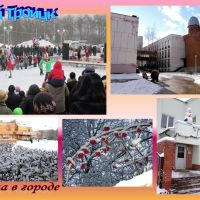 Зима в Троицке, Троицк