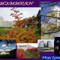 ИЗМИРАН_02, Троицк