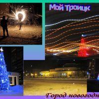 Троицк зима, Троицк