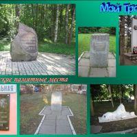 Городские памятные места, Троицк