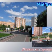 Троицк_26, Троицк