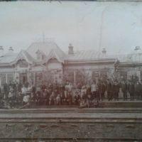 станция Болотная вокзал 1898год, Болотное
