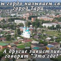 Любимый город Тара, Тара