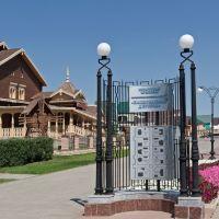 Национальная деревня. Оренбург, Оренбург