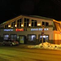 Магазин Елисей (Ночное фото)., Кизел