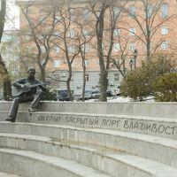 Памятник Высоцкому во Владивостоке, Владивосток