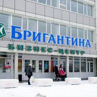 Бизнес-центр ,,Бригантина,,, Дальнегорск