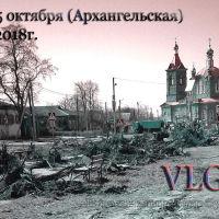 Сначала была РАЗРУХА, Константиновск