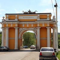 Триумфальная арка на старом Азовском тракте (Платовский проспект), Новочеркасск