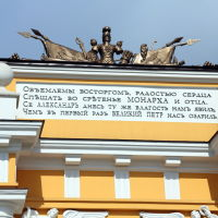 Триумфальная арка на старом Азовском тракте (верхняя часть), Новочеркасск