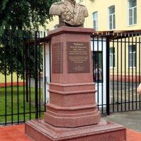 Бюст В.И. Чуйкова возле бывшего НВВККУС, Новочеркасск