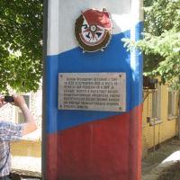 Памятная стела на территории бывшего НВВККУС, Новочеркасск