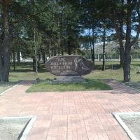 памятный камень, Приозерск