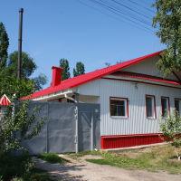 Домик., Вольск
