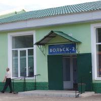 Вокзал., Вольск