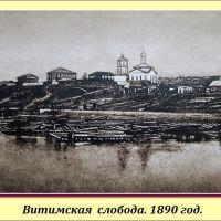 п. Витим 1890 г., Витим