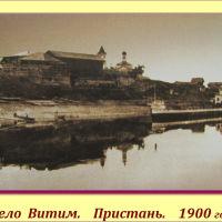 Витим 1900 г., Витим