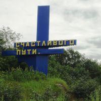 Александровск-Сахалинский. Выезд., Александровск-Сахалинский