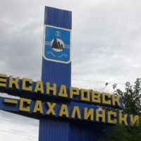 Александровск-Сахалинский. Въезд, Александровск-Сахалинский