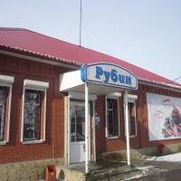 Магазин на ул.Ленина у Долгого моста, Арти