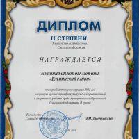 диплом, Ельня