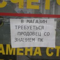 Объявление, Буденновск