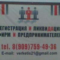 Реклама, Буденновск