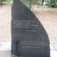 Памятный камень (1), Буденновск