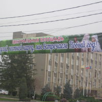 Администрация, Буденновск