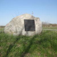 Памятный камень, Буденновск