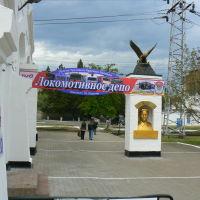 Локомотивное депо 140 лет., Минеральные Воды