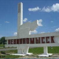 Стелла при  въезде в Невинномысск со стороны Ростова , Невинномысск