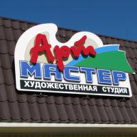 Арт мастер лого, Новоалександровск