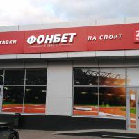 ФонБэт работа Арт мастера, Новоалександровск