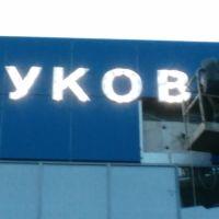 монтаж тц Жуковский, Новоалександровск