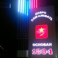въезд в город, Новоалександровск