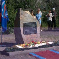 Закладка памятного камня, Балей